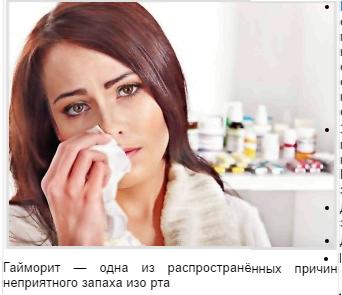 сухость и плохой запах изо рта