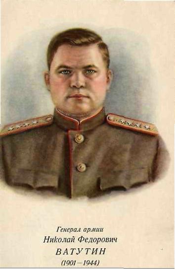 Картинки по запросу Николая Ватутина освободитель киева