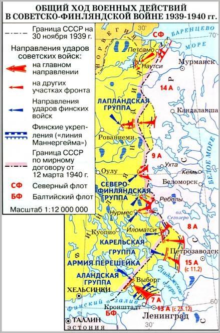 К марту 1940 года финское