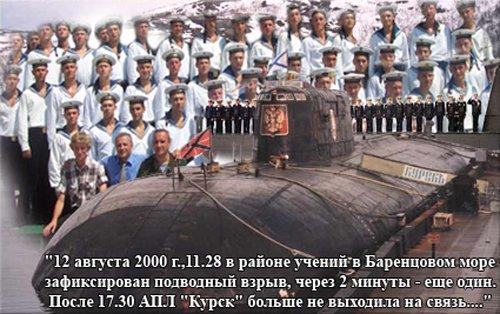фото экипаж апл курск