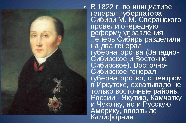 Реформы мм сперанского