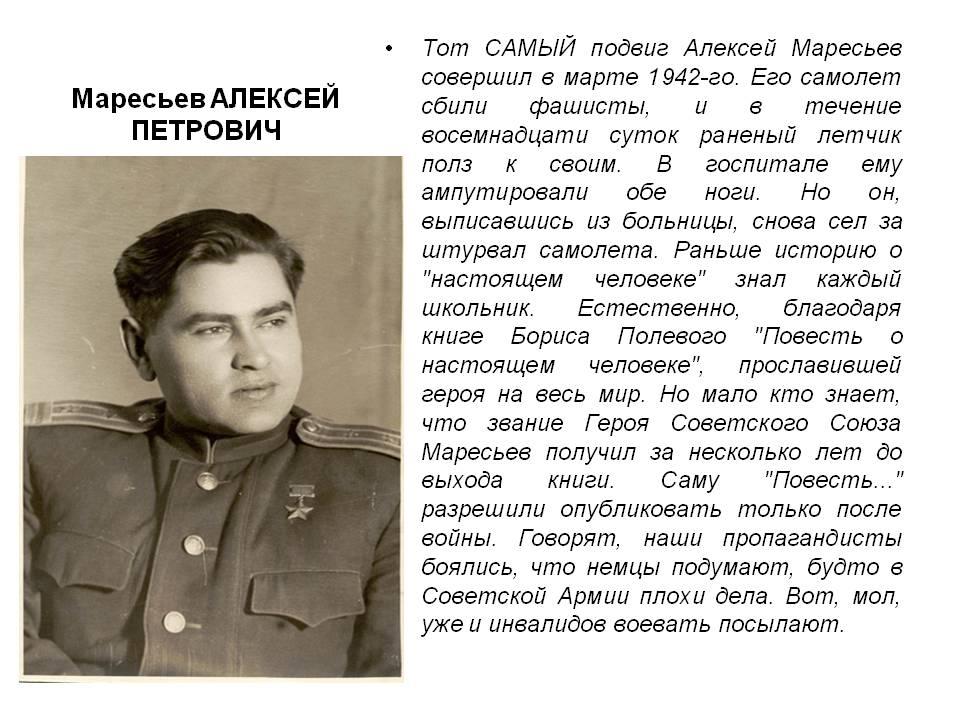 алексей маресьев биография фото