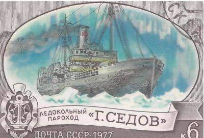 Советская почтовая марка Георгий Седов