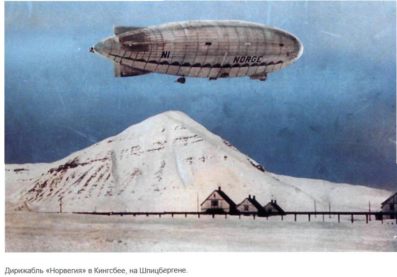 Картинки по запросу 1928 - Экспедиция Умберто Нобиле на дирижабле достигла Северного полюса.