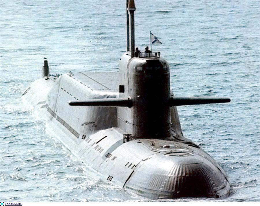 Атомный подводный ракетоносец