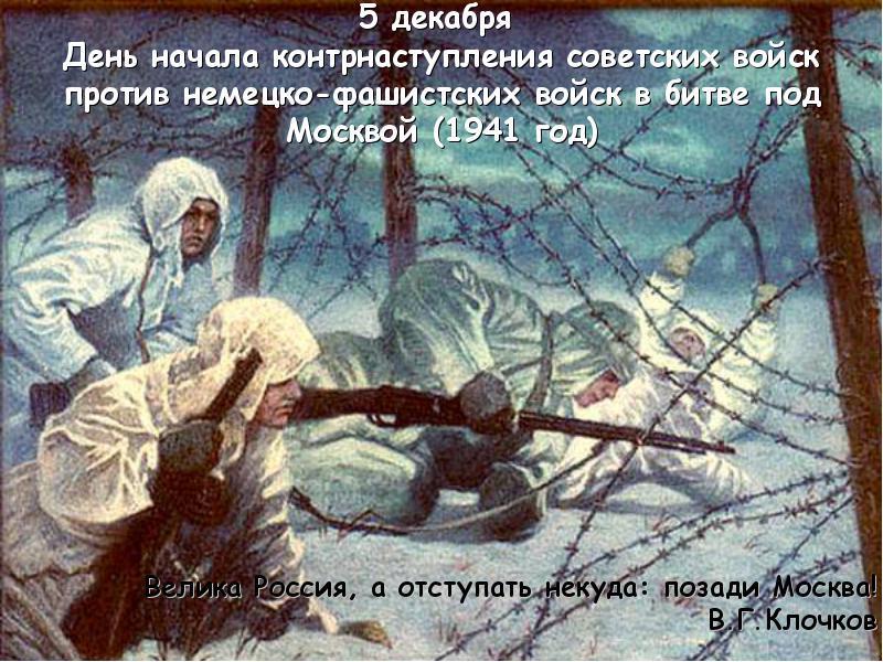 Дни воинской славы россии прошла война, прошла страда
