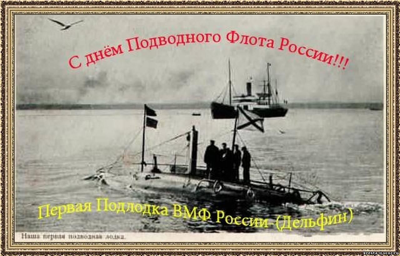 19 марта - День моряка- подводника