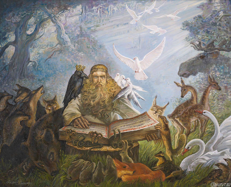 Славянская магия это