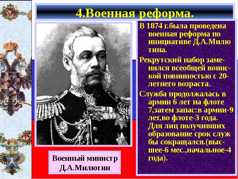 Count dmitry alekseyevich milyutin (1816 20131912) was a russian military historian and theorist, minister for